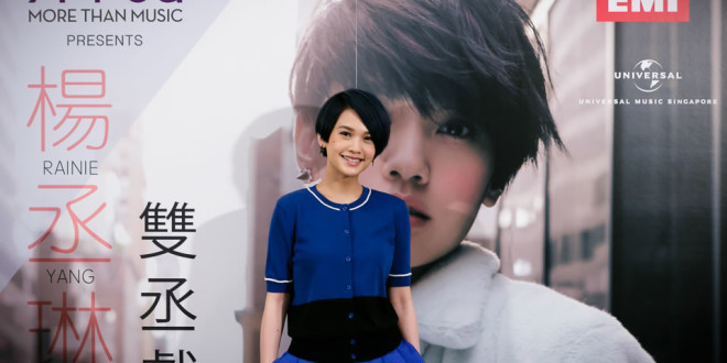 Meeting Rainie Yang (杨丞琳)